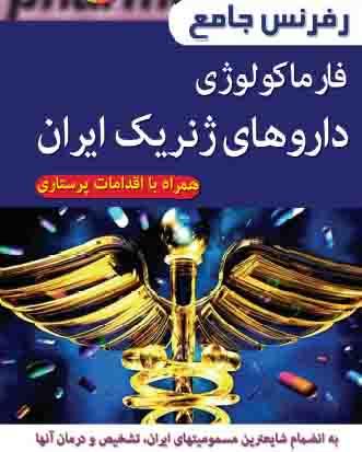 دانلود کتاب راهنمای داروهای ژنریک ایران